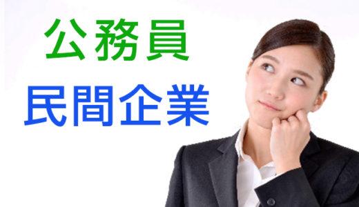 【第四話】Fラン大学生就職活動実録 ※公務員志望の就活生編