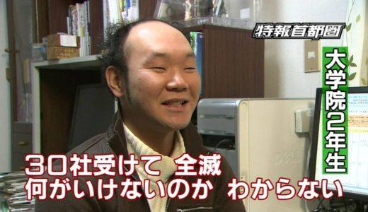 【第十二話】Fラン大学生就職活動実録 ※不細工は就職できない!?編