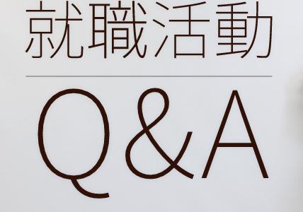 【第十五話】※就職活動Q&A編。Fラン大学生就職活動実録